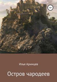 Купить книгу Остров чародеев, автора Ильи Аримцева