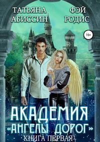 Купить книгу Академия «Ангелы дорог». Книга первая, автора Фэя Родис