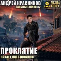 Купить книгу Проклятие, автора Андрея Красникова