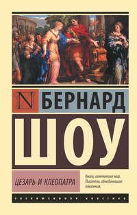 Купить книгу Цезарь и Клеопатра (сборник), автора Бернарда Шоу