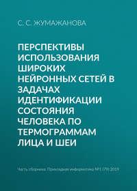 Купить книгу Перспективы использования широких нейронных сетей в задачах идентификации состояния человека по термограммам лица и шеи, автора С. С. Жумажановой