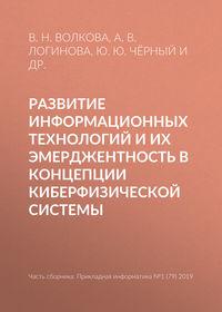 Купить книгу Развитие информационных технологий и их эмерджентность в концепции киберфизической системы, автора А. В. Логиновой