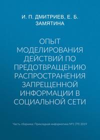 Купить книгу Опыт моделирования действий по предотвращению распространения запрещенной информации в социальной сети, автора И. П. Дмитриева