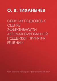Купить книгу Один из подходов к оценке эффективности автоматизированной поддержки принятия решений, автора О. В. Тиханычева