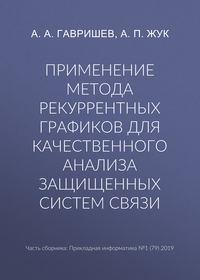 Купить книгу Применение метода рекуррентных графиков для качественного анализа защищенных систем связи, автора А. А. Гавришева