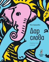 Купить книгу Дар слова (сборник), автора Власа Дорошевича