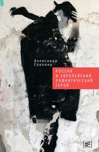 Купить книгу Россия и европейский романтический герой, автора Александра Суконика