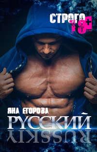 Купить книгу Русский, автора Яны Егоровой