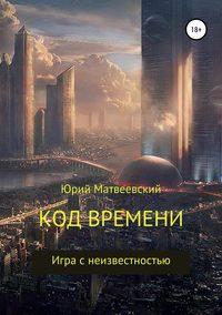 Купить книгу Код времени. Игра с неизвестностью, автора Юрия Матвеевского