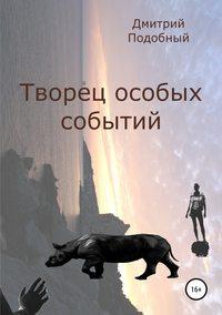 Купить книгу Творец особых событий, автора Дмитрия Леонидовича Подобного