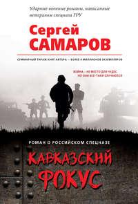 Купить книгу Кавказский фокус, автора Сергея Самарова