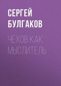 Купить книгу Чехов как мыслитель, автора Сергея Булгакова