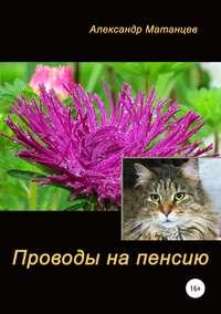 Купить книгу Проводы на пенсию, автора Александра Матанцева