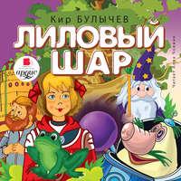 Купить книгу Лиловый шар, автора Кира Булычева