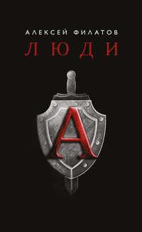 Купить книгу Люди «А», автора Алексея Филатова