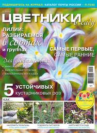 Купить книгу Цветники в саду №03/2019, автора