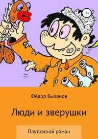 Купить книгу Люди и зверушки, автора Фёдора Ивановича Быханова