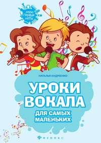 Купить книгу Уроки вокала для самых маленьких, автора Натальи Андреенко
