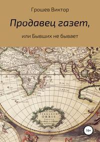 Купить книгу Продавец газет, или Бывших не бывает, автора Виктора Ивановича Грошева