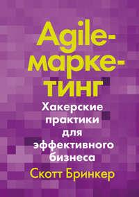 Купить книгу Agile-маркетинг, автора Скотта Бринкер