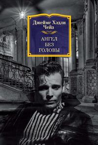 Купить книгу Ангел без головы, автора Джеймса Хэдли Чейза