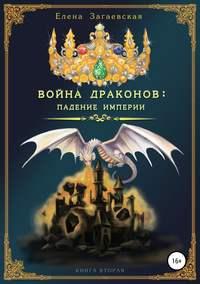 Купить книгу Война драконов: падение империи, автора Елены Загаевской