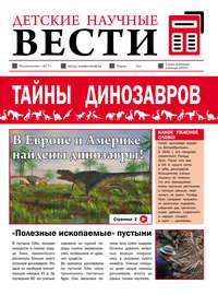 Купить книгу Тайны динозавров, автора И. Г. Барановской