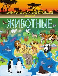 Купить книгу Животные, автора Л. Д. Вайткен
