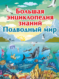 Купить книгу Большая энциклопедия знаний. Подводный мир, автора В. В. Ликса