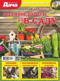 Купить книгу Любимая дача. Спецвыпуск №03/2019. Весенние работы в саду, автора