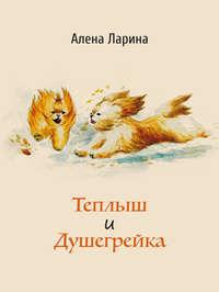 Купить книгу Теплыш и Душегрейка, автора Алёны Лариной
