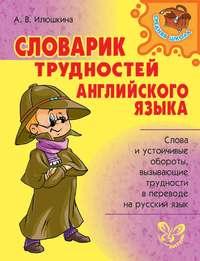 Купить книгу Словарик трудностей английского языка, автора А. В. Илюшкиной