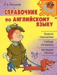 Купить книгу Справочник по английскому языку, автора А. В. Илюшкиной