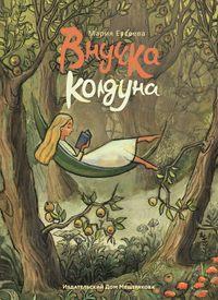 Купить книгу Внучка колдуна, автора Марии Евсеевой