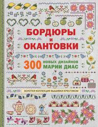 Купить книгу Золотая коллекция вышивки крестиком. Бордюры и окантовки. 300 новых дизайнов Марии Диас, автора Марии Диас