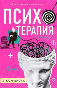 Купить книгу Психотерапия в комиксах, автора Найджела Бенсон