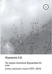 Купить книгу По мирам Анатолия Журавлева, автора Анатолия Журавлёва