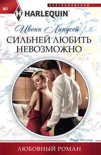Купить книгу Сильней любить невозможно, автора Ивонн Линдсей