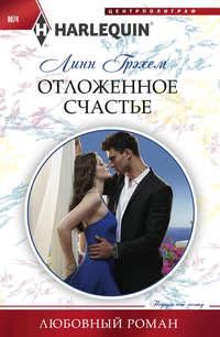Купить книгу Отложенное счастье, автора Линн Грэхем