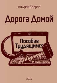 Купить книгу Дорога Домой (Пособие Трудящимся), автора Андрея Зверева