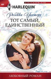 Купить книгу Тот самый, единственный, автора Ребекки Уинтерз
