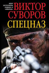 Купить книгу Спецназ, автора Виктора Суворова