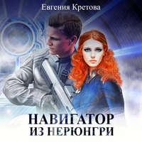 Купить книгу Навигатор из Нерюнгри, автора Евгении Кретовой