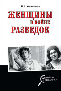 Купить книгу Женщины в войне разведок, автора Игоря Атаманенко