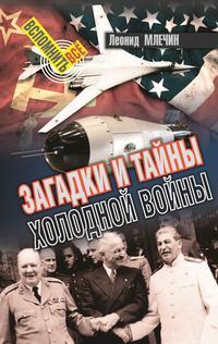 Купить книгу Загадки и тайны холодной войны, автора Леонида Млечина