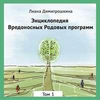Купить книгу Энциклопедия Вредоносных Родовых программ. Том 1, автора Лианы Димитрошкиной