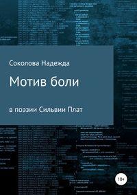 Купить книгу Мотив боли в поэзии Сильвии Плат, автора Надежды Игоревны Соколовой