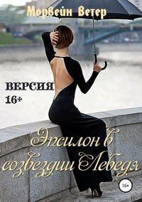 Купить книгу Эпсилон в созвездии Лебедя (Версия 16+), автора Морвейна Ветер