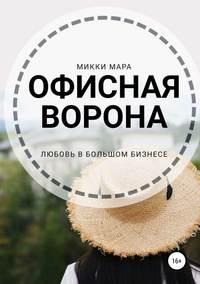 Купить книгу Офисная ворона, автора Микки Мары