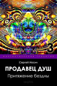Купить книгу Притяжение бездны, автора Сергея Иосича